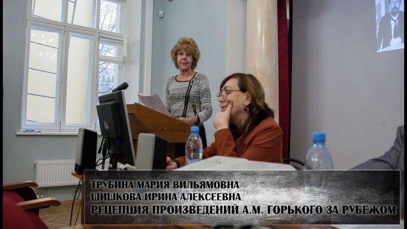 Рецепция произведений А.М. Горького за рубежом (Трубина М.В., Шишкова И.А.)