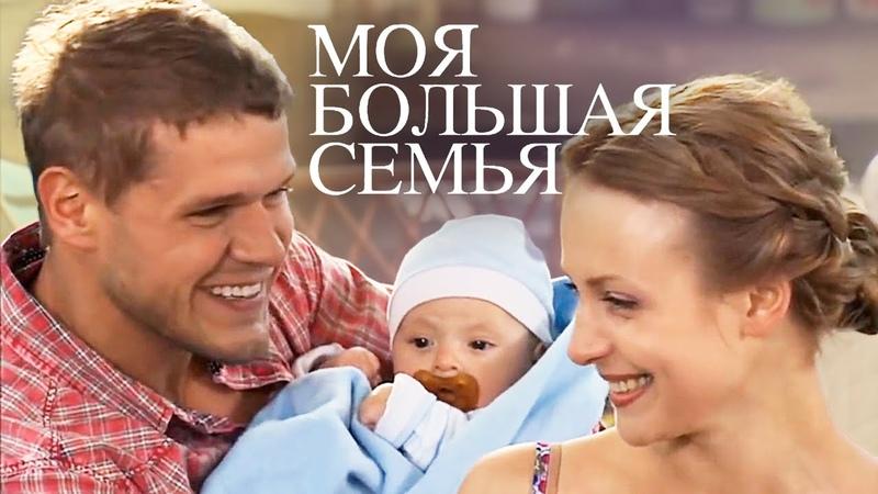 Моя большая семья Все серии 2012
