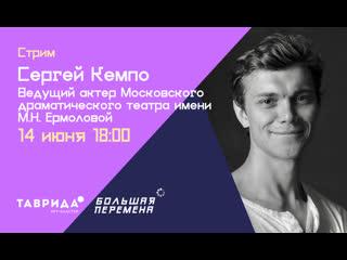 Сергей Кемпо на Большой перемене: стрим 14 июня в 18:00