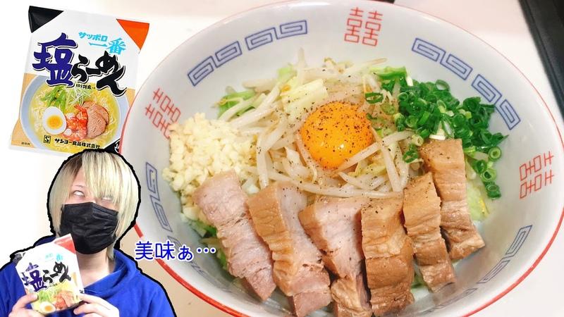 袋麺がジャンクな二郎系まぜそばに大変身! サッポロ一番塩らーめ 12435