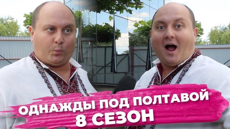 Однажды под Полтавой 8 сезон Окей Дуся Часть 2