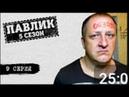 ПАВЛИК 5 сезон 9 серия HD 720p