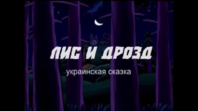 Гора самоцветов Лис и дрозд Украинская сказка