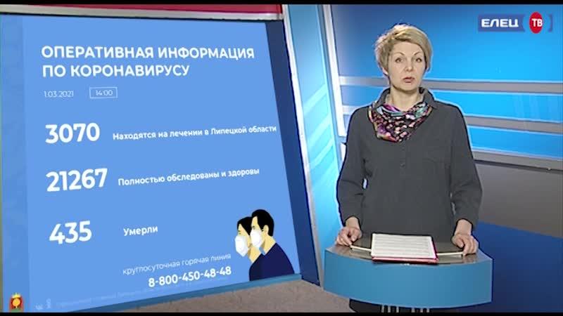 Данные о ситуации с коронавирусом в Липецкой области на 1 марта