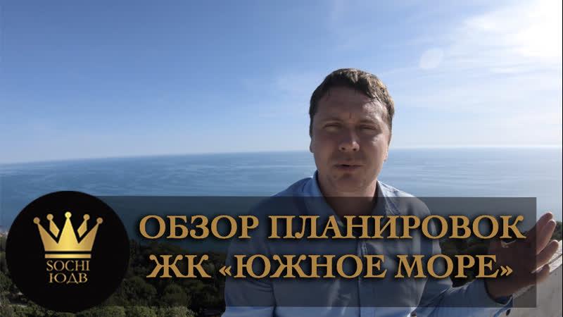 Подробнейший обзор планировок ЖК Южное море SOCHI-ЮДВ |ЖК Cочи ||Квартиры в Cочи