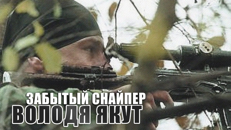 Забытый снайпер Володя Якут