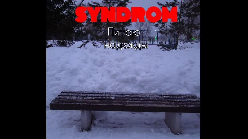 SYNDROM Питаю надежды