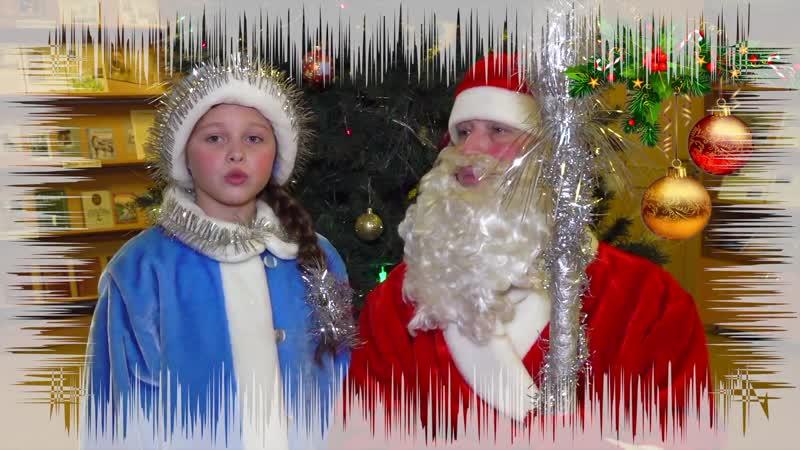 Билет в счастливый Новый год нам дарит Дедушка Мороз и его внучка Снегурочка С Новым годом друзья До новых встреч