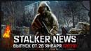 STALKER NEWS Новые моды 2020 S T A L K E R 2 на Unreal Engine 26 01 20