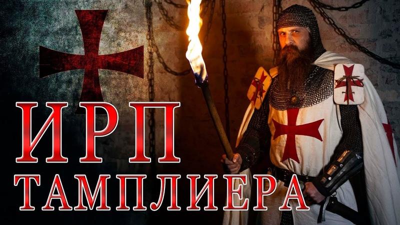ИРП ТАМПЛИЕРА Чем питались рыцари храмовники на Святой Земле