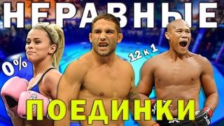 ТОП 5 БЕССМЫСЛЕННЫХ БОЕВ В UFC