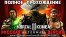 Mortal Kombat 11 Aftermath - ПОЛНОЕ ПРОХОЖДЕНИЕ НА РУССКОМ пиратская озвучка 90-х