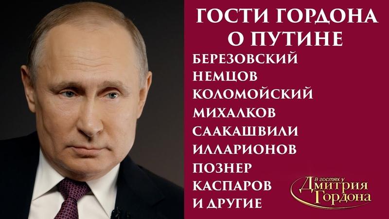 Гости Гордона о Путине