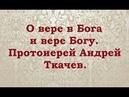 О вере в Бога и вере Богу. Протоиерей Андрей Ткачев.