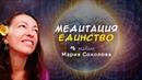 Медитация ЕДИНСТВО с Марией Соколовой 🧘✨🌍 обучение на сайте masokol 🙏