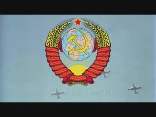 Гимн Советского Союза - Государственный гимн СССР (1977-1991).