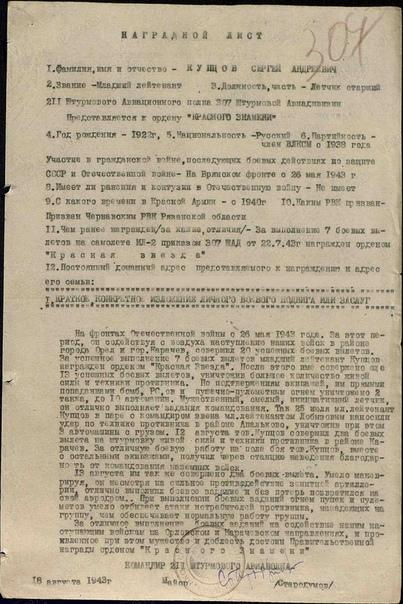 Герой Советского Союза Купцов С.А., изображение №3