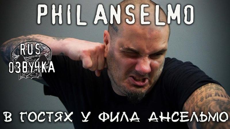 В Гостях у Фила Ансельмо (Pantera,DOWN,Phill Anselmo) [RUS Озвучка RNR]