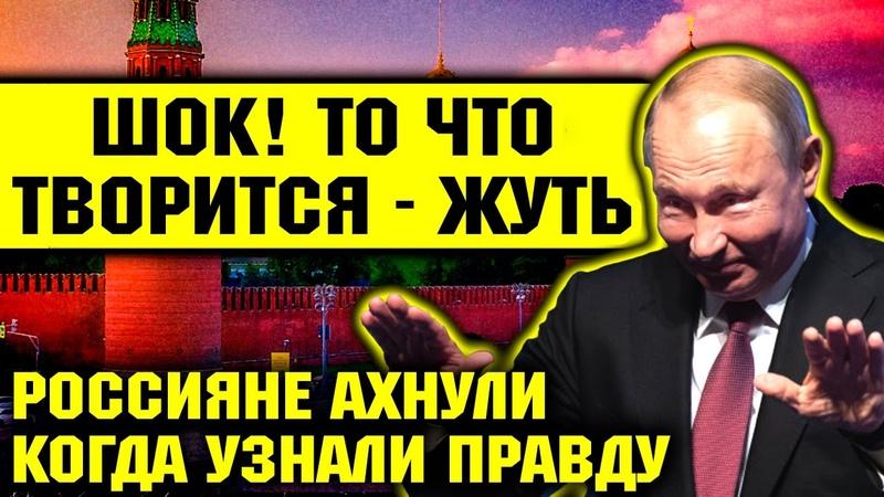 РЕАЛЬНОЕ ПОЛОЖЕНИЕ ДЕЛ В РОССИИ ШОКИРОВАЛО РОССИЯН