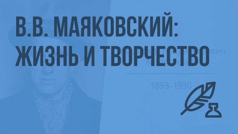 Стихотворение Необычайное приключение бывшее с Владимиром Маяковским летом на даче Видеоурок