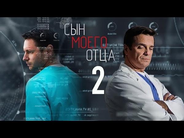 Сын моего отца 2 сезон 1 серия Криминал 2020 Россия 1 Дата выхода и анонс