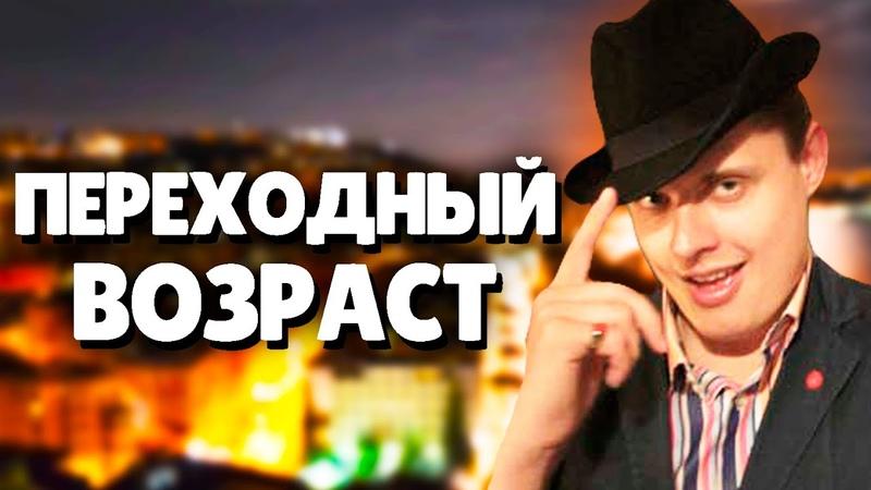 Евгений Понасенков про Переходный Возраст