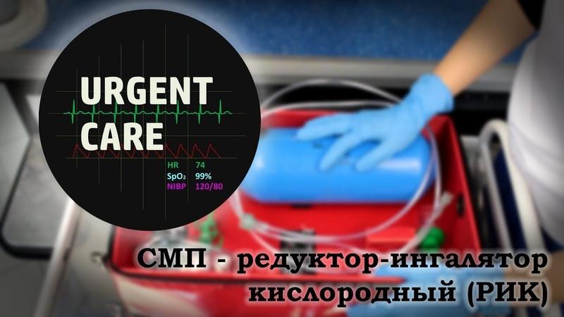 СМП редуктор ингалятор кислородный РИК