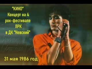 """Виктор ЦОЙ -""""КИНО"""". 4 рок-фестиваль ЛРК. ДК """"НЕВСКИЙ"""". 31 мая 1986 год."""