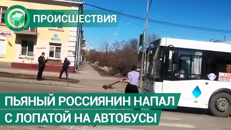 Пьяный россиянин напал с лопатой на автобусы в Кемерово ФАН ТВ