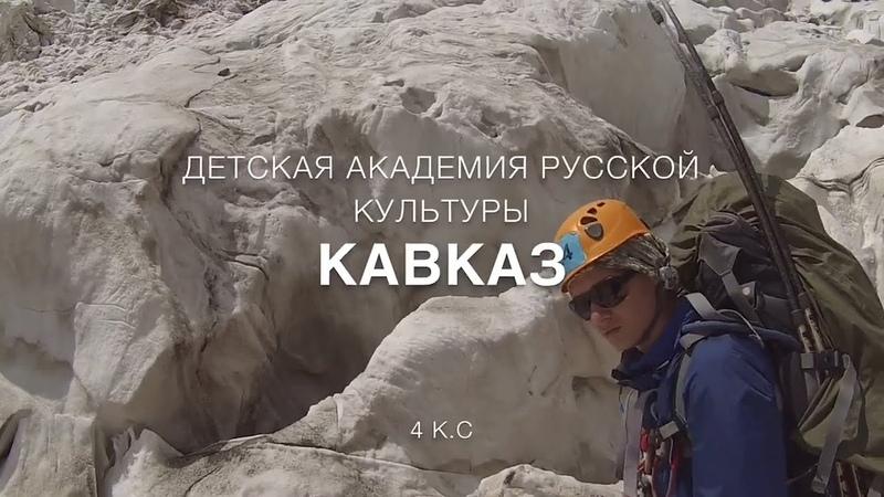 Кавказ 2015