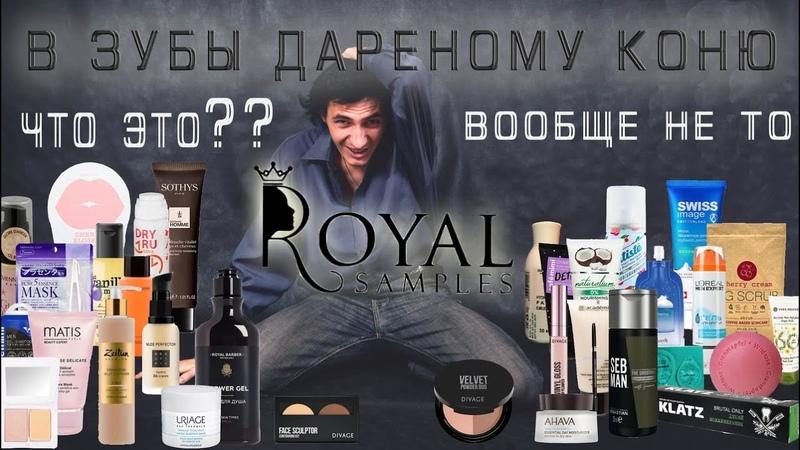 В зубы дареному коню RoyalSamples Beauty Box РОЗЫГРЫШ