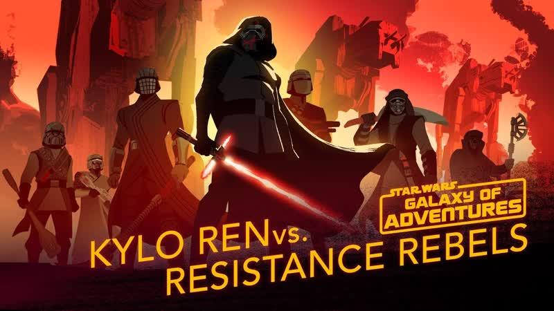 Кайло Рен против Повстанцев Сопротивления Звёздные Войны Галактика Приключений Star Wars Galaxy of Adventures