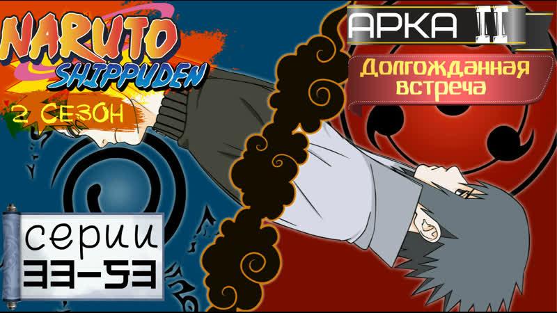 Наруто Ураганные хроники Naruto Shippuuden ナルト 疾風伝 33 53 серии