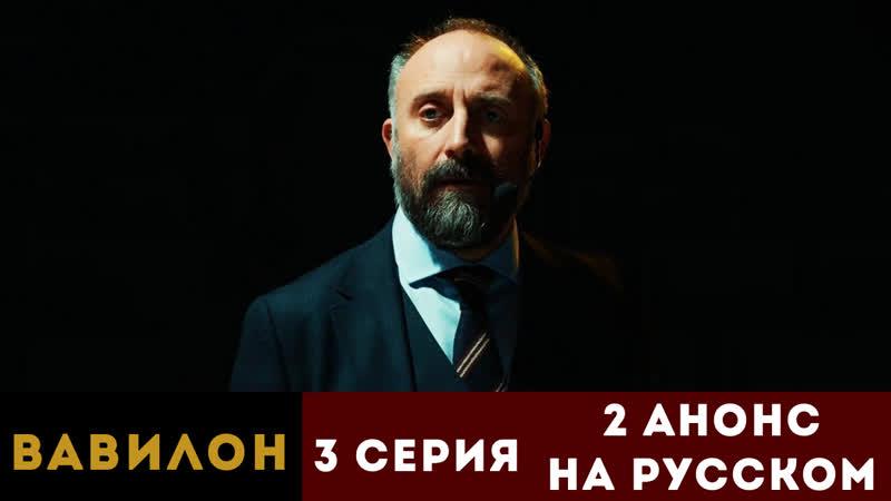 Турецкий сериал Вавилон второй анонс 3 серии русская озвучка