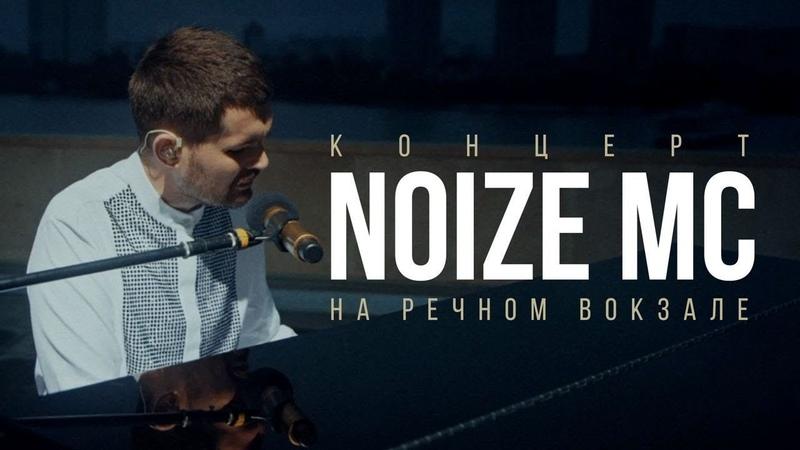 Концерт Noize MC на Северном речном вокзале при поддержке Miller Alcohol Free