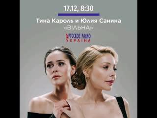 Тина Кароль и Юлия Санина на Русском радио Украина.