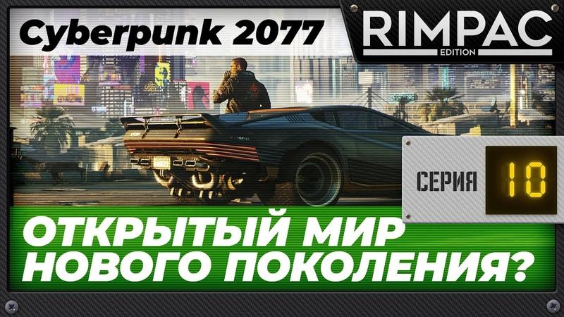 Прохождение Cyberpunk 2077 Часть 10 И снова пустошь и опять кочевники