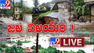 జల విలయం..! LIVE || Heavy Rains And Flood Disasters In India - TV9