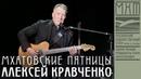 Алексей Кравченко - Мхатовские пятницы