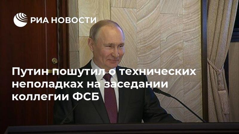 Путин пошутил о технических неполадках на заседании коллегии ФСБ