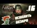 Fallout New Vegas первое прохождение. Стрим 16 Исцелить Цезаря