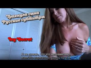 Мама трахнула сына,Русские субтитры,с переводом,Stepmom,mom,mother,son,сын,инцест,incest,porn,porno,milf,порно,секс,зрелая