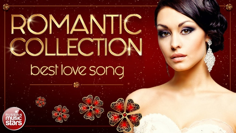 ROMANTIC COLLECTION ✿ BEST LOVE SONG