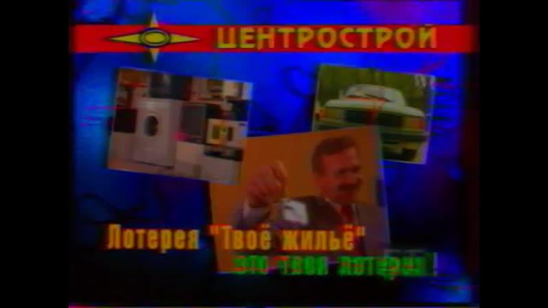 Рекламный блок (БТ, 1996) Colgate Total, Витязь, Лотерея Твоё Жильё, Kodak