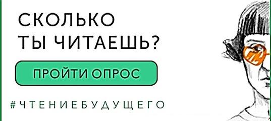 Исследование чтения в Новосибирской области