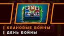 КЛАНОВЫЕ ВОЙНЫ - ДЕНЬ ВОЙНЫ   Clash Royale