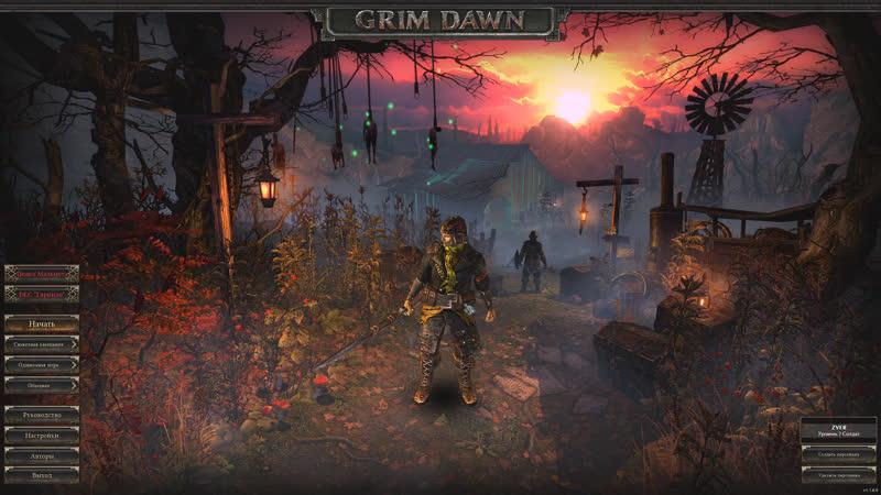 Проходим Grim Dawn
