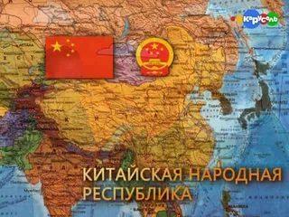В гостях у Деда Краеведа Китайская Народная Республика Видео