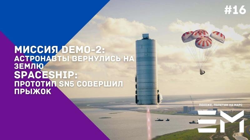 Прыжок SN5 миссия Demo 2 планы Rocket Lab ISpace летит на Луну ST и Exolaunch NEWSWEEK 16