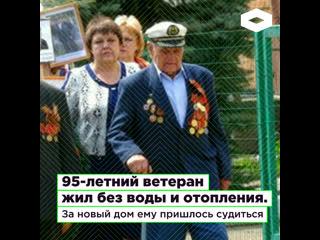 В Ростовской области ветерану пришлось судиться за новый дом